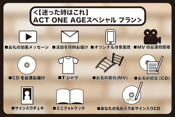 <【迷った時はこれ】ACT ONE AGEスペシャル プラン>