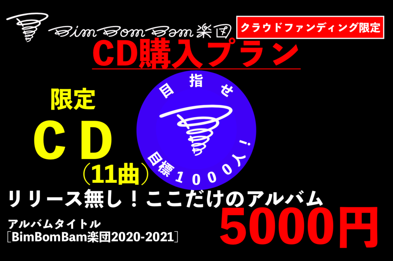 <クラウドファンディング限定CD購入 プラン>