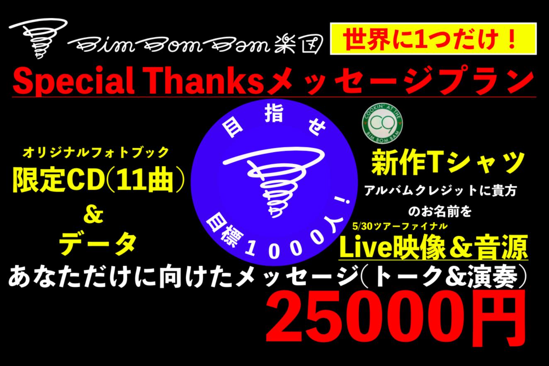 <【世界に一つ】お礼のspecial thanksメッセージ プラン>限定30名
