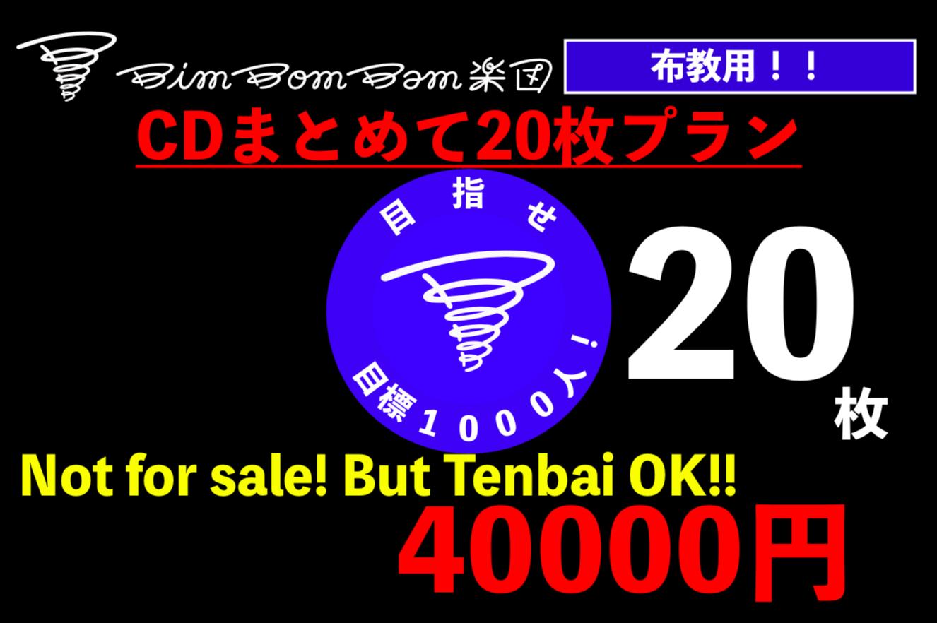 <【布教用】クラウドファンディング限定CDまとめ買い20枚 プラン>