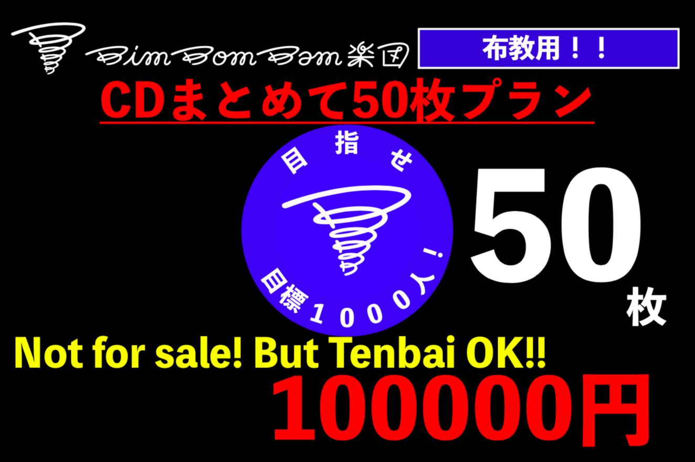 <【布教用】クラウドファンディング限定CDまとめ買い50枚 プラン>