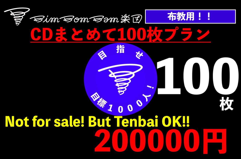 <【布教用】クラウドファンディング限定CDまとめ買い100枚 プラン>