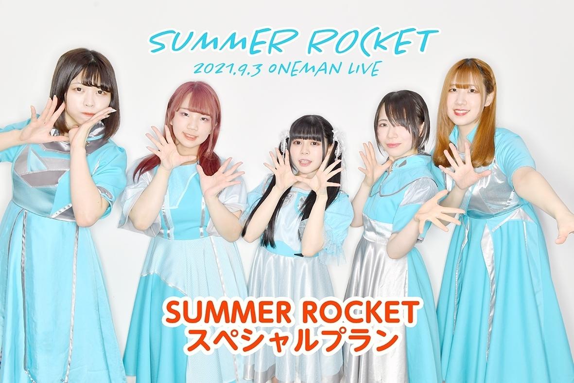 <SUMMER ROCKET スペシャル プラン>