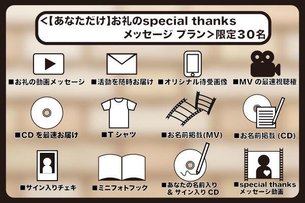 <【あなただけ】お礼のspecial thanksメッセージ プラン>限定30名