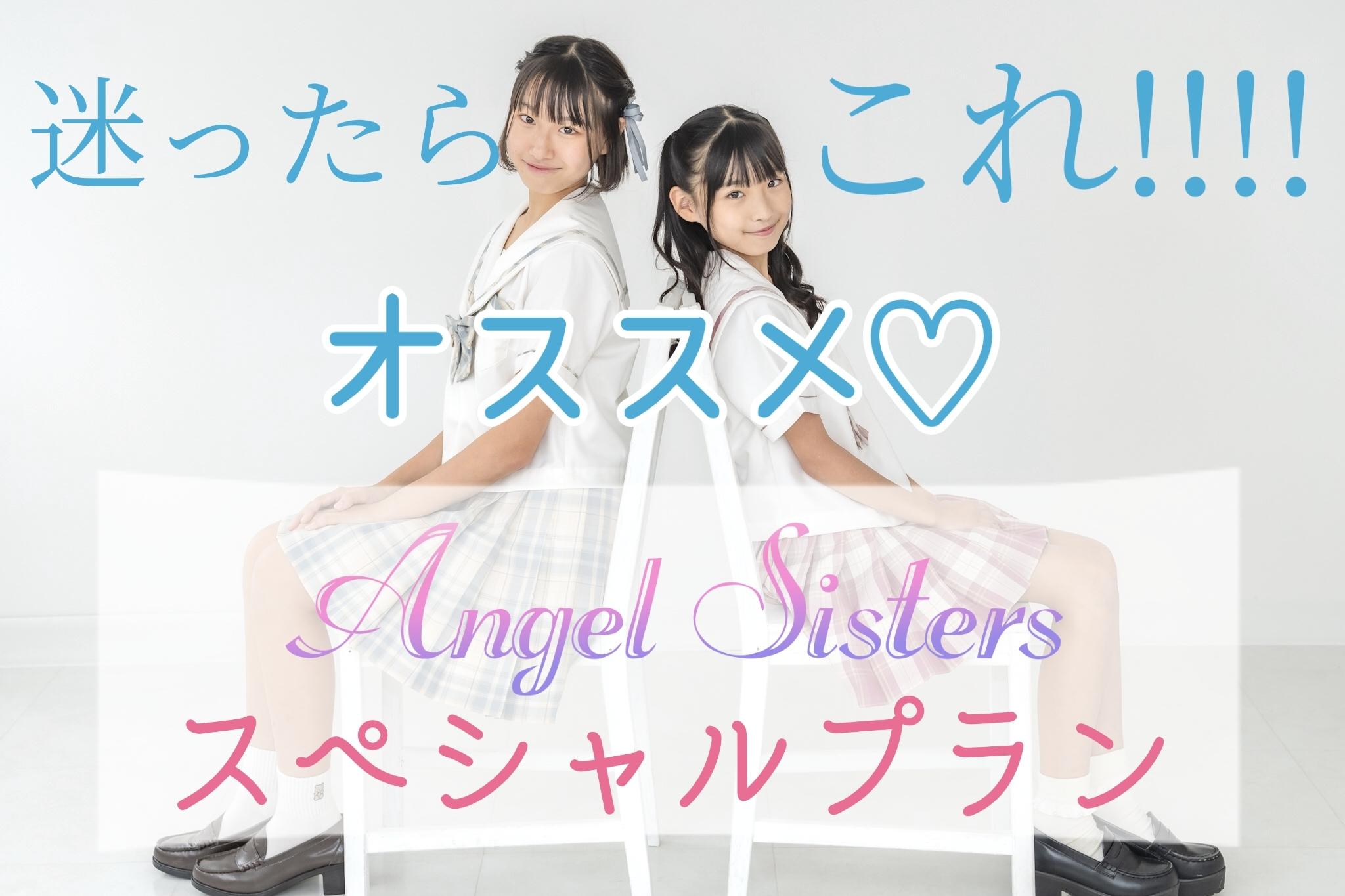 <【迷ったらこれ!】 Angel Sistersスペシャル プラン>