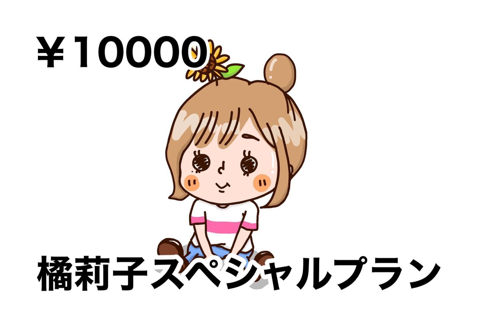 <橘 莉子スペシャル プラン>