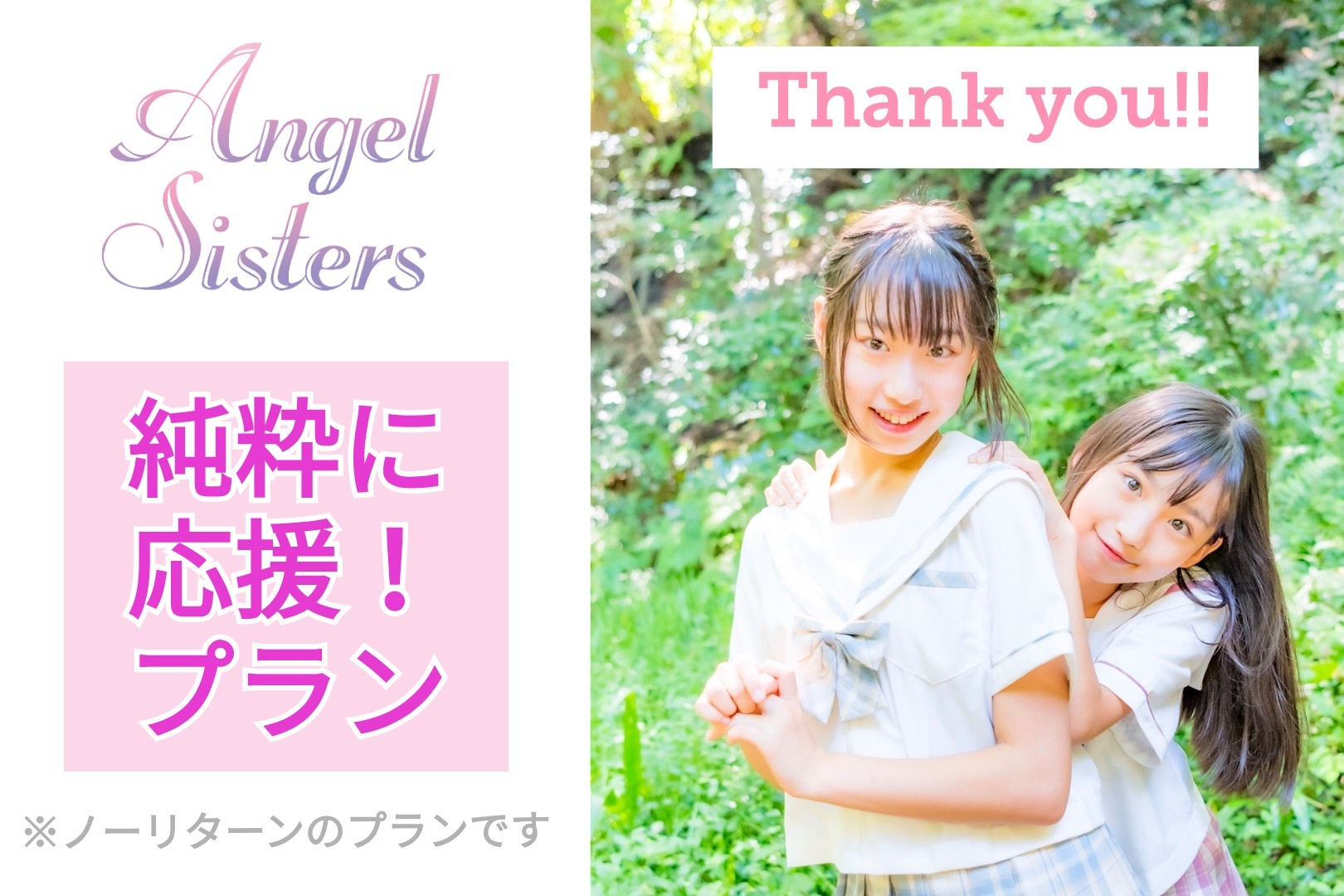 <AngelSistersを純粋に応援〜ウルトラ〜プラン>