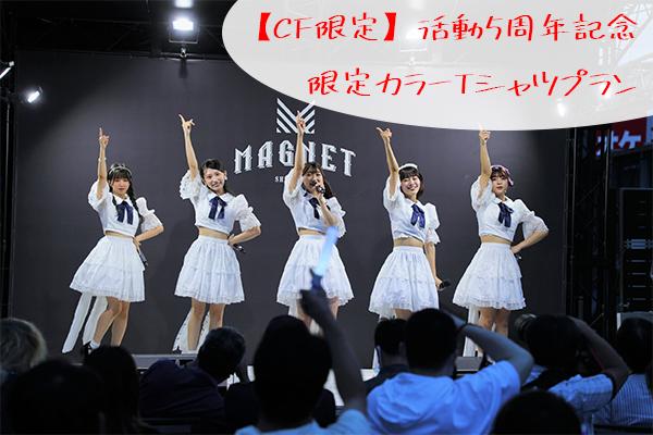 <【CF限定】 活動5周年記念限定カラーTシャツ プラン>