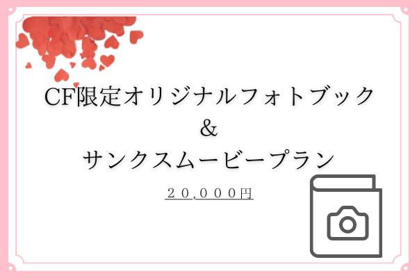 <CF限定オリジナルフォトブック&サンクスムービー プラン>
