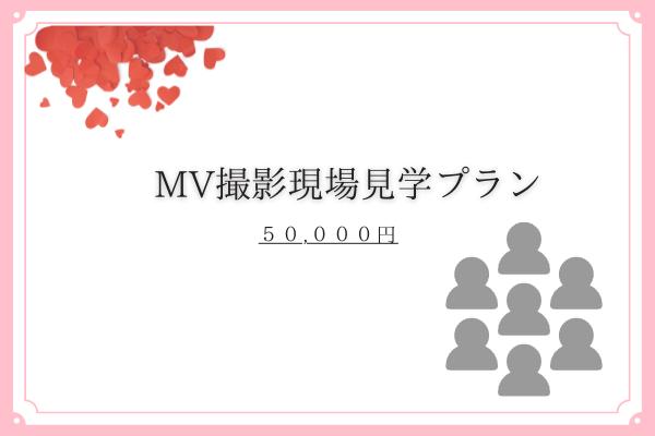 <MV撮影現場見学 プラン>限定5名様