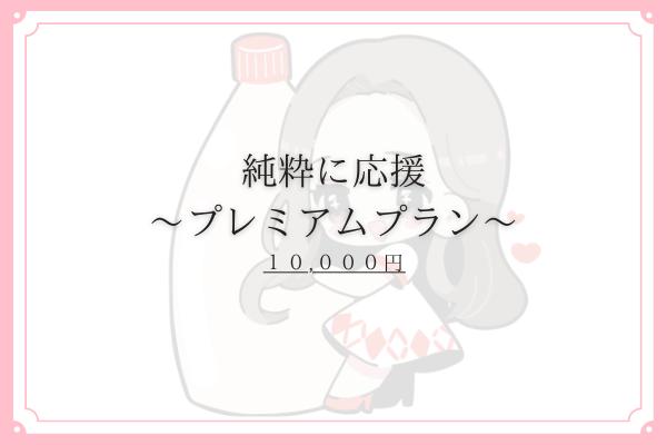 <純粋に応援 〜プレミアム〜 プラン>