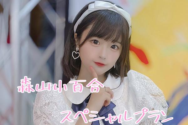 〈【個別プラン】森山小百合スペシャル プラン〉限定10名