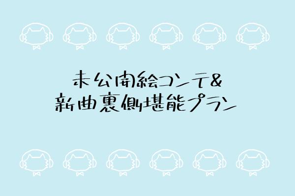 <未公開絵コンテ&新曲裏側堪能 プラン>