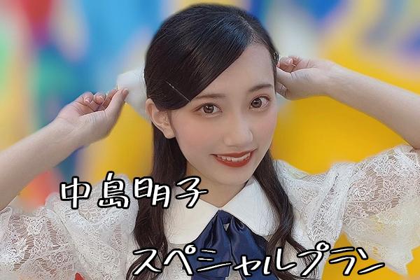 〈【個別プラン】中島明子スペシャル プラン〉限定10名