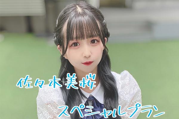 〈【個別プラン】佐々木美桜スペシャル プラン〉限定10名