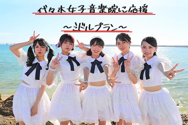 <代々木女子音楽院に応援〜ミドル〜プラン>