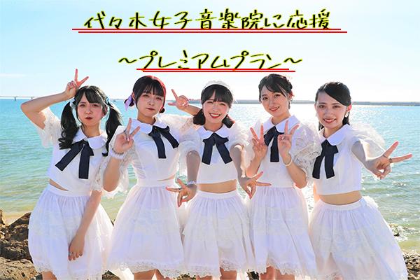 <代々木女子音楽院に応援〜プレミアム〜プラン>