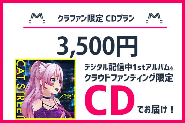 <【追加プラン①】クラファン限定 CDプラン>