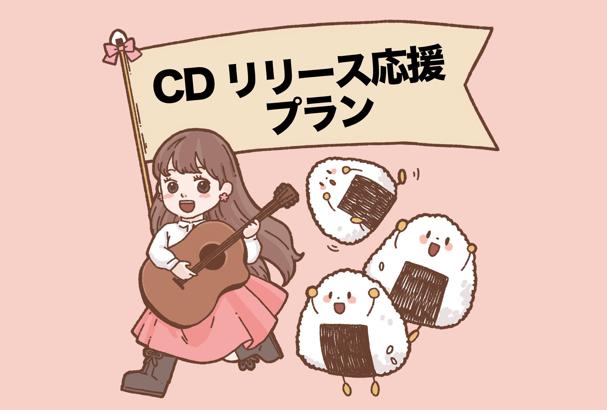 <木村結香のCDリリース応援 プラン>