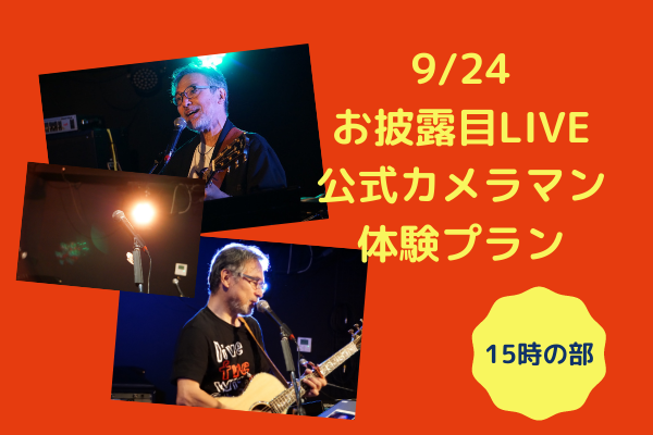 【15時の部】< 9/24 お披露目LIVE 公式カメラマン体験 プラン> 限定3名
