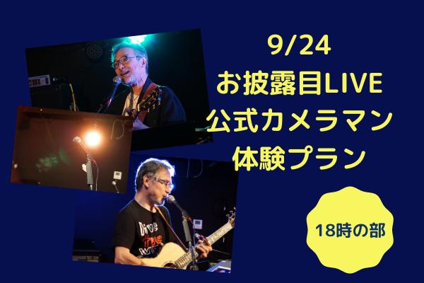 【18時の部】< 9/24 お披露目LIVE 公式カメラマン体験 プラン> 限定3名