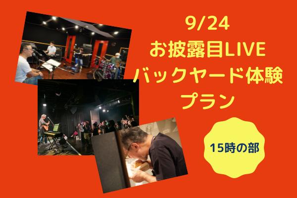【15時の部】< 9/24 お披露目LIVE バックヤード体験 プラン> 限定3名
