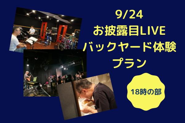 【18時の部】< 9/24 お披露目LIVE バックヤード体験 プラン> 限定3名