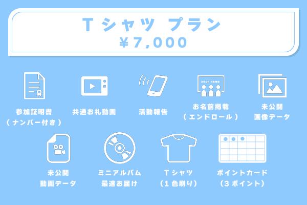 <Tシャツ プラン>