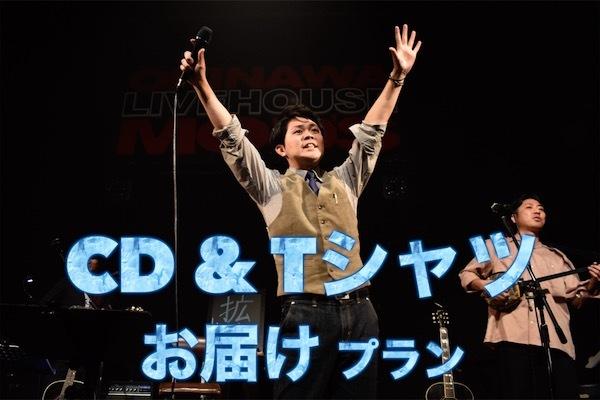 <【迷ったらこれ!】CD&Tシャツお届け プラン>