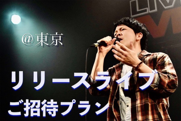 <CDリリースワンマンライブにご招待 プラン>限定15名