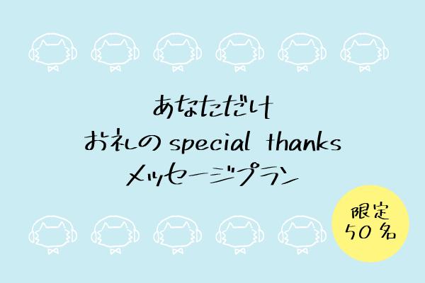 <【あなただけ】お礼のspecial thanksメッセージ プラン>限定50名
