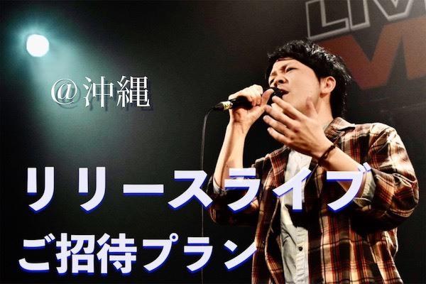 <追加プラン【沖縄公演】CDリリースワンマンライブにご招待 プラン>限定15名