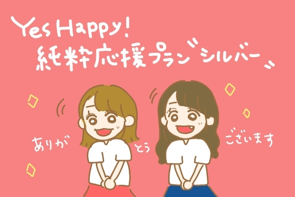 <Yes Happy! 純粋応援プラン シルバー>