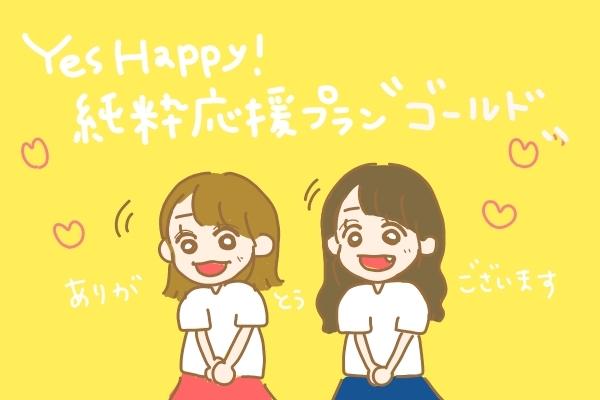 <Yes Happy! 純粋応援プラン ゴールド>