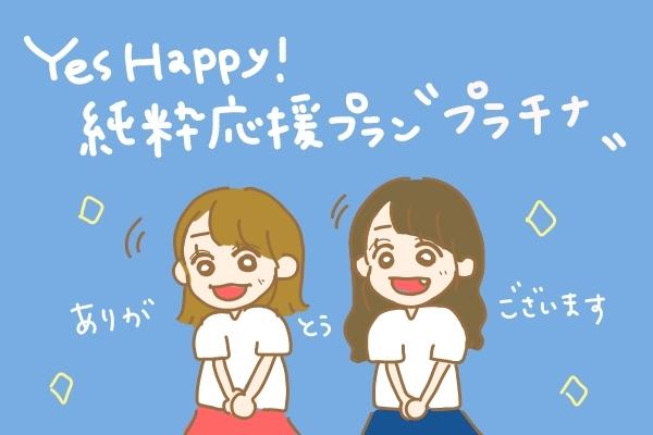 <Yes Happy! 純粋応援プラン プラチナ>