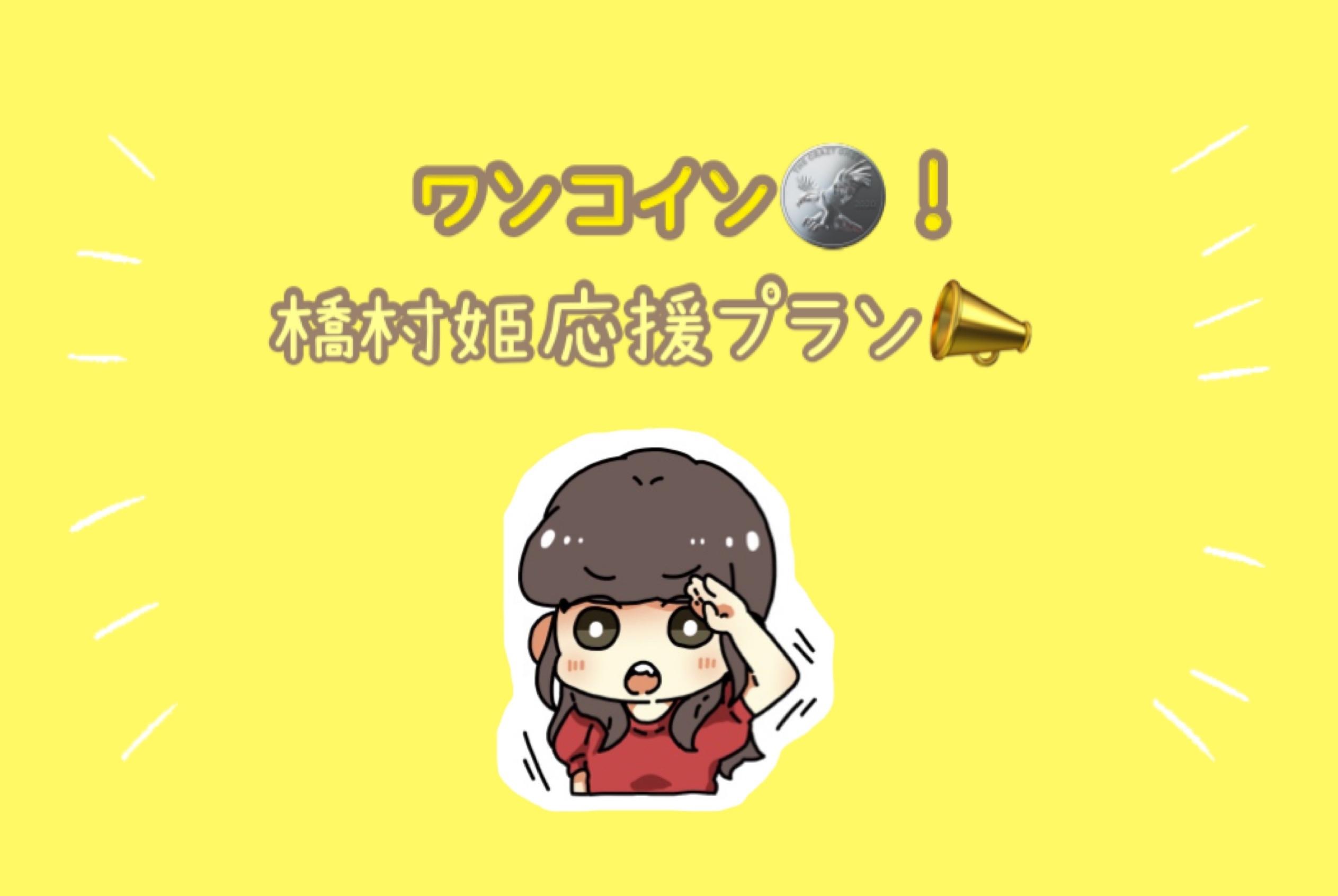 <ワンコイン!橋村姫応援プラン>