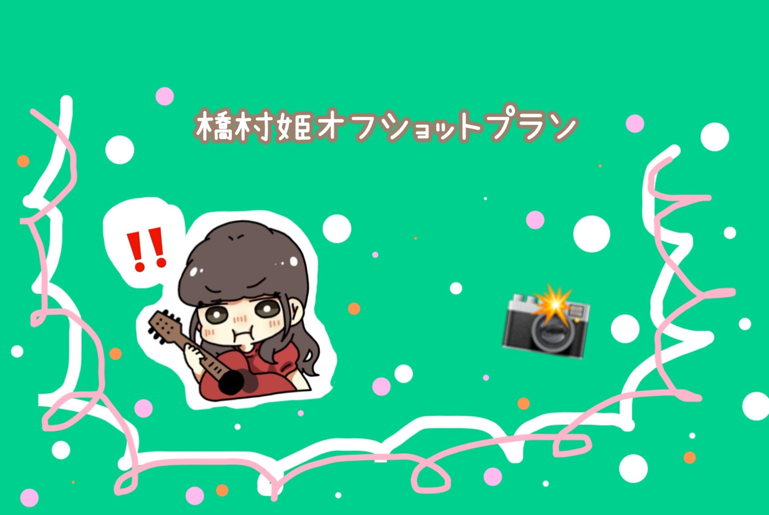 <橋村姫 オフショットプラン>