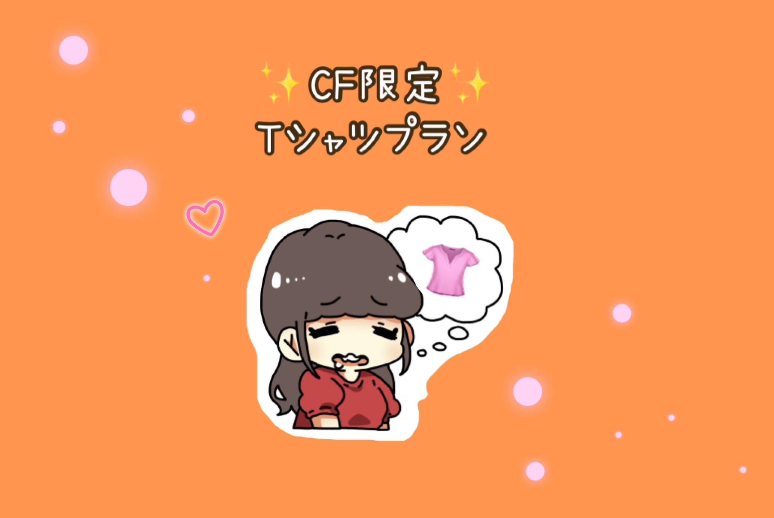 <橋村姫 CF限定Tシャツプラン>
