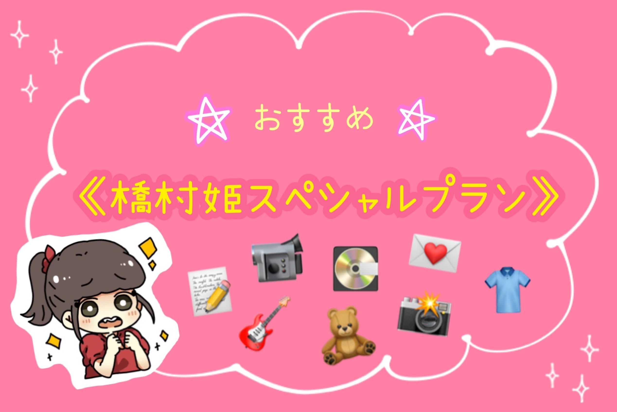 ★おすすめ★<橋村姫 スペシャルプラン>