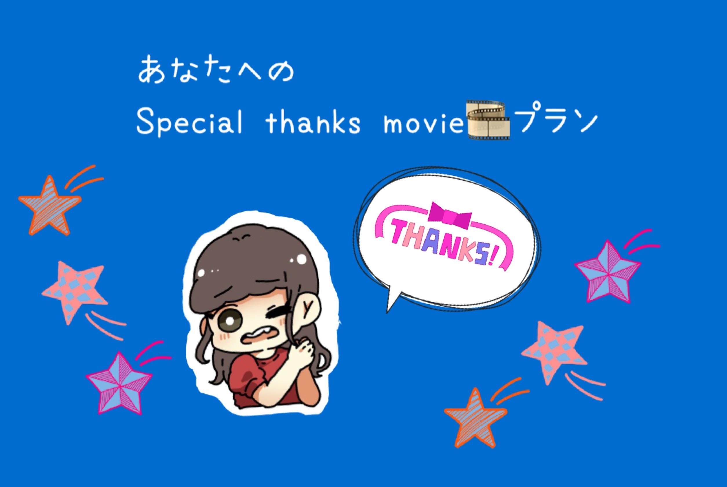 <あなたへのspecial thanks movie プラン>