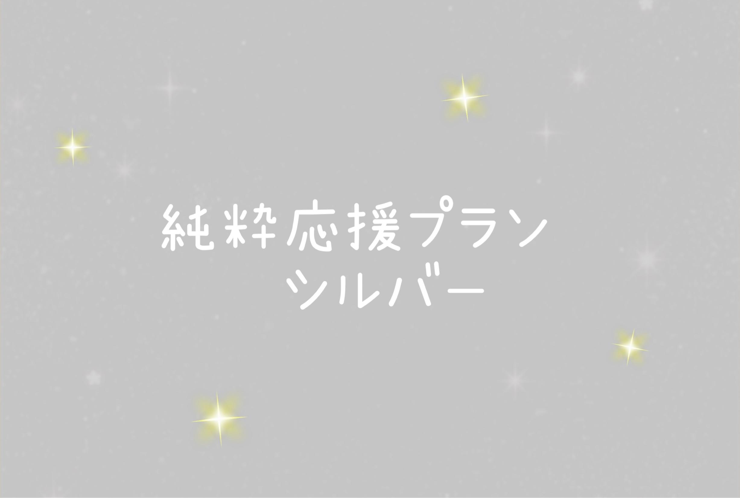 <橋村姫 純粋応援プラン シルバー>