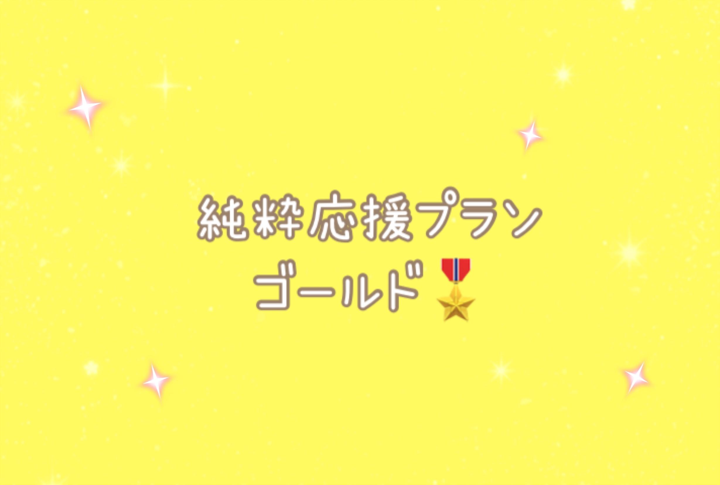 <橋村姫 純粋応援プラン ゴールド>
