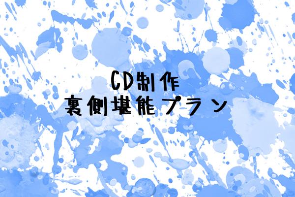 <CD制作裏側堪能 プラン>