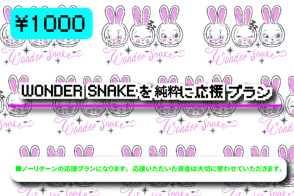 <WONDER SNAKEを純粋に応援 プラン>