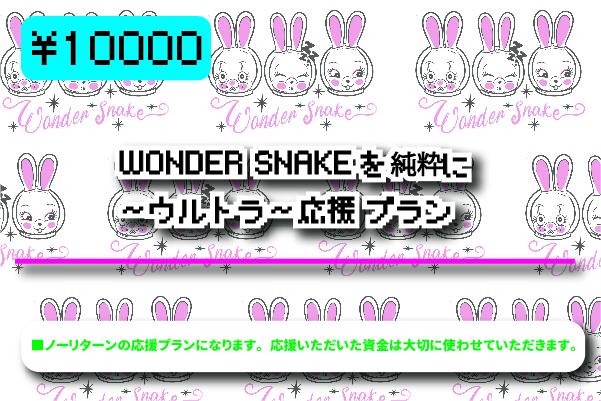 <WONDER SNAKEを純粋に応援 〜プレミアム〜 プラン>