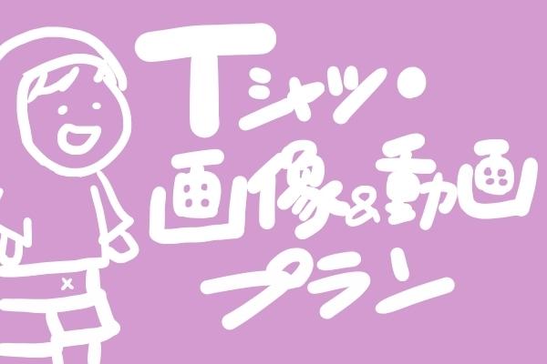 <Tシャツ・画像&動画 プラン>