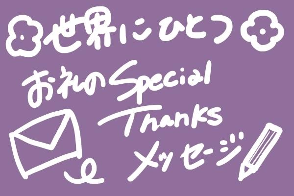 <【世界に一つ】お礼のspecial thanksメッセージ プラン>限定10名