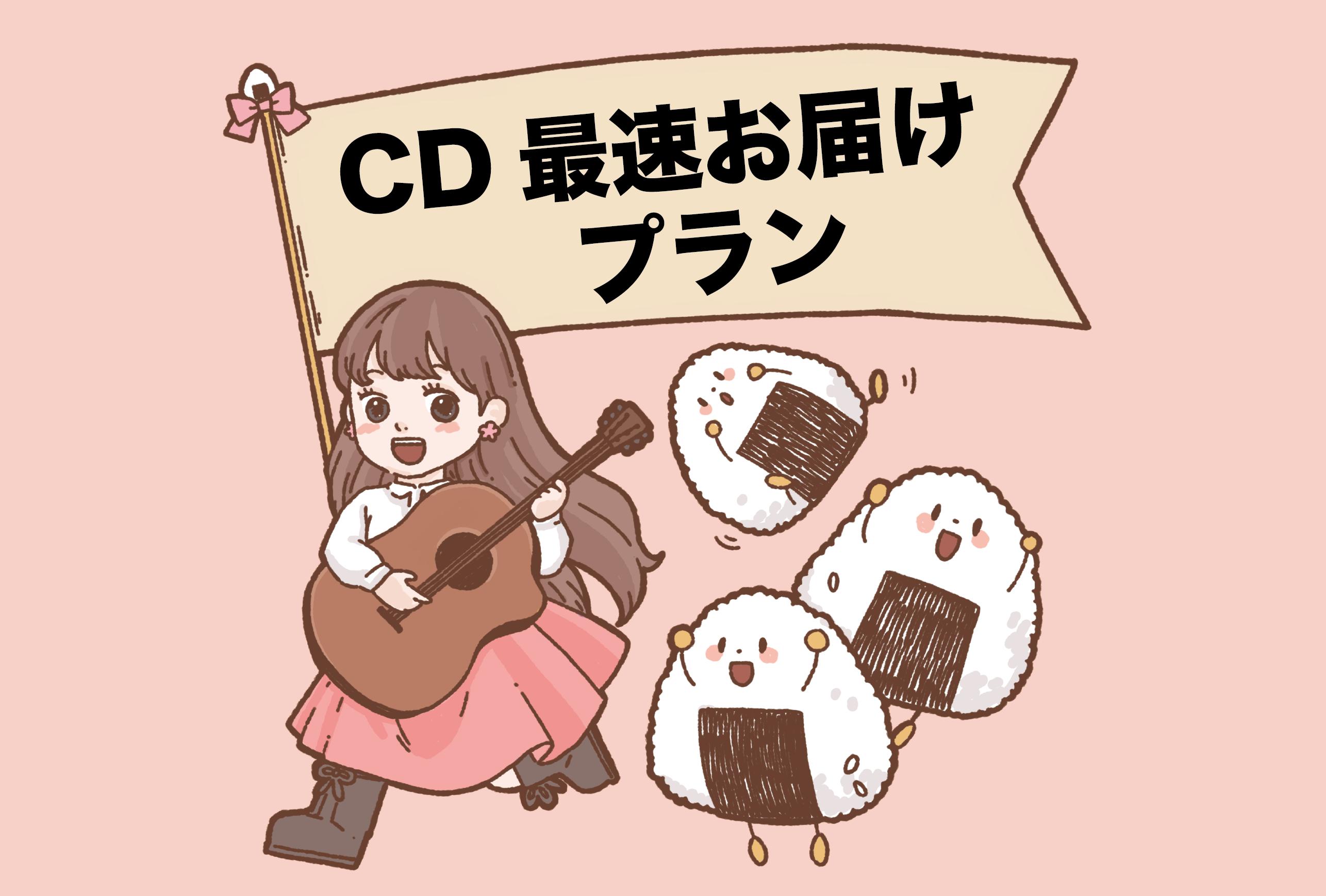 <CD最速お届け プラン>