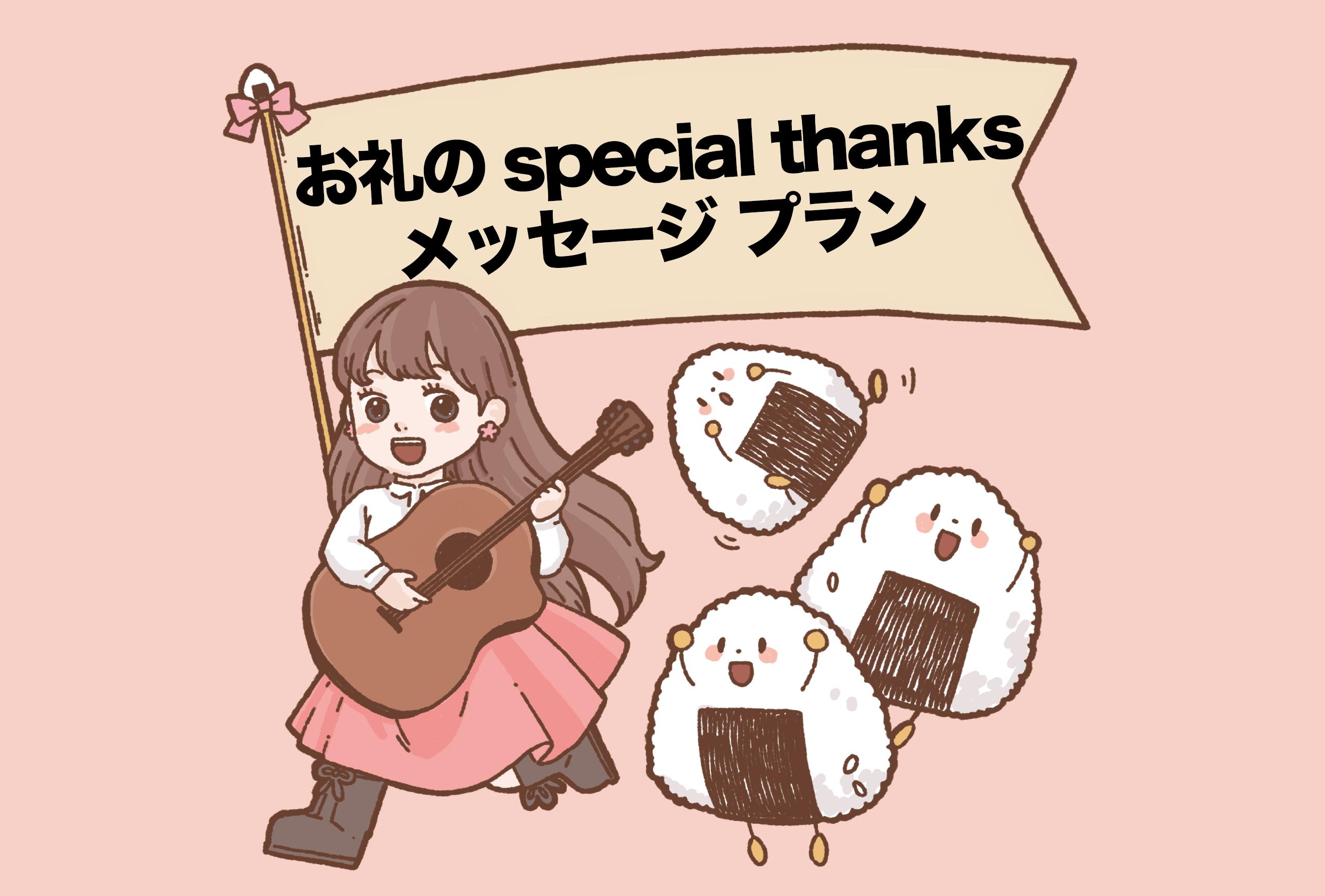 <お礼のspecial thanksメッセージ プラン>限定20名
