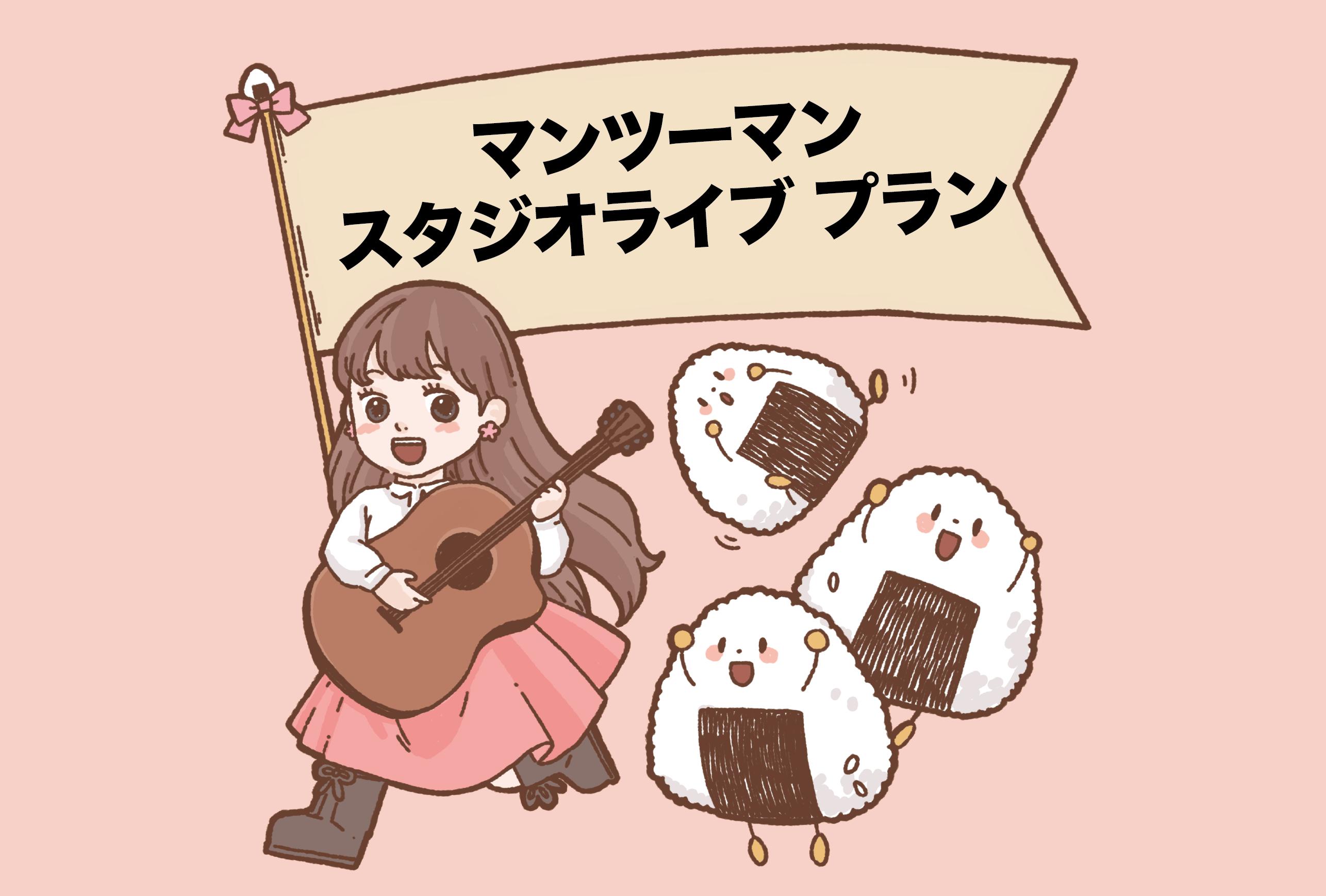 <マンツーマンスタジオライブ プラン>限定5名